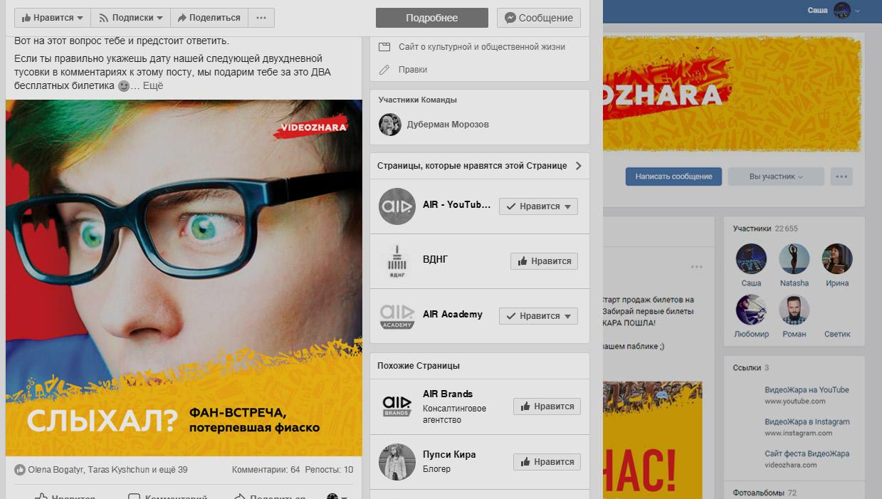 VideoZhara Social Media